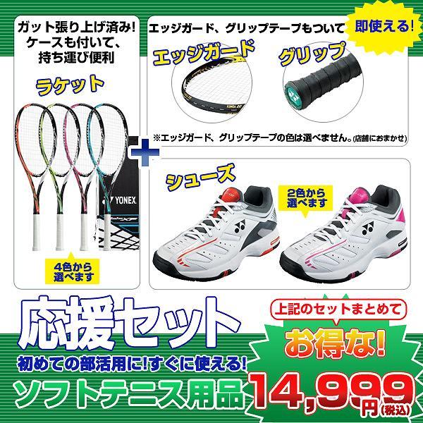 初心者向 ヨネックス ソフトテニス ラケット & シューズ & グリップテープ、エッジガード セット (YONEX テニスラケット マッスルパワー200XF / テニスシューズ パワークッション102セット) 新入部員・新入生向け4点セット  (テニス 軟式テニス ラケット 靴)