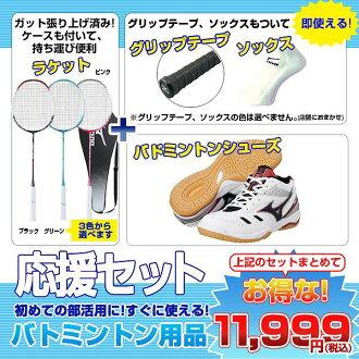 朝美津濃 Yonex & 羽毛球鞋襪 & 抓地力磁帶初學者設置 (齋戒美津濃美津濃波門 2) 新生和新學生 3 件套 (初學者的羽毛球拍一套了鞋子和襪子紮營)