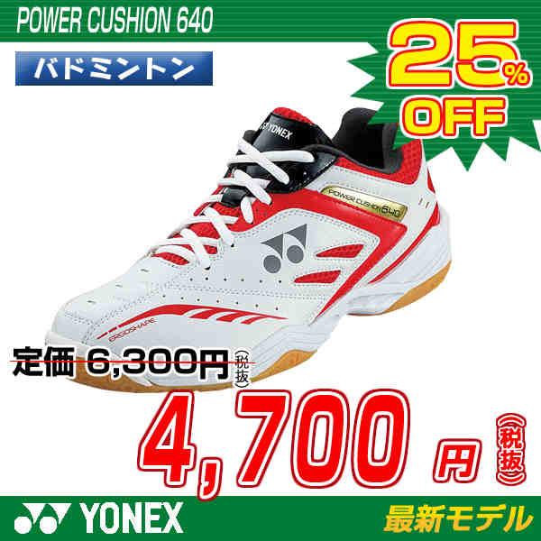 ヨネックス YONEX バドミントンシューズ パワークッション640 POWER CUSH…...:sportsfield:10056716