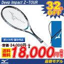 ソフトテニス ラケット ミズノ MIZUNO ソフトテニスラケット ディーアイ Zツアー DI-Z TOUR (63JTN74220) 【後衛】【テニス ソフト...