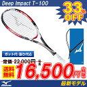ミズノ MIZUNO ソフトテニスラケット DI-T100 (ディーアイT-100) 63JTN74360 【前衛向け】【テニス ソフトテニス 軟式テニス ラケ...