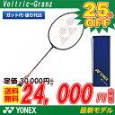 バドミントンラケットヨネックス YONEX ボルトリックグランツ VOLTRIC GRANZ(VT-GZ) badminton racket 羽毛球拍