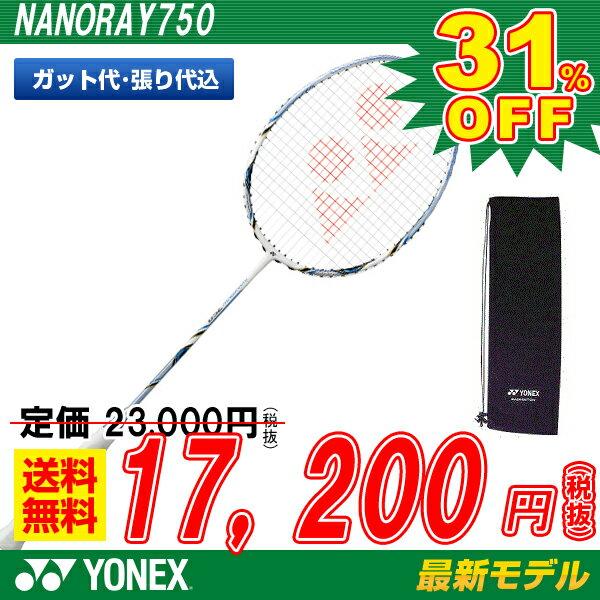バドミントン ラケット ヨネックス YONEX バドミントンラケット ナノレイ750 NA…...:sportsfield:10047380