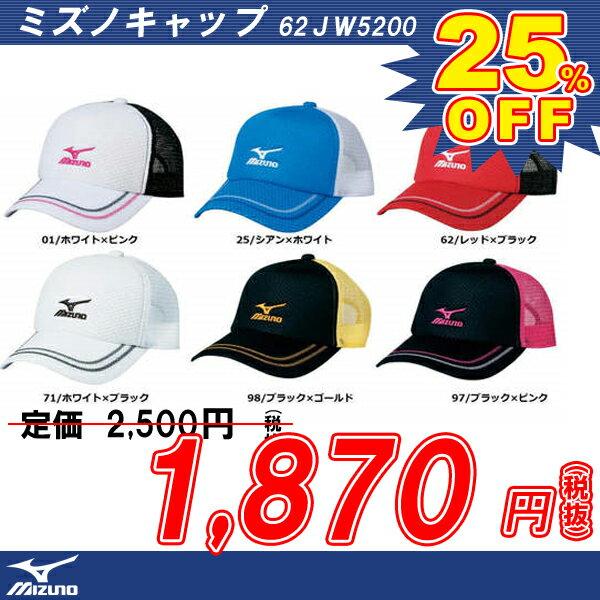ミズノMIZUNOテニス用キャップ(テニス軟式テニスソフトテニススポーツキャップ帽子テニスキャップソ