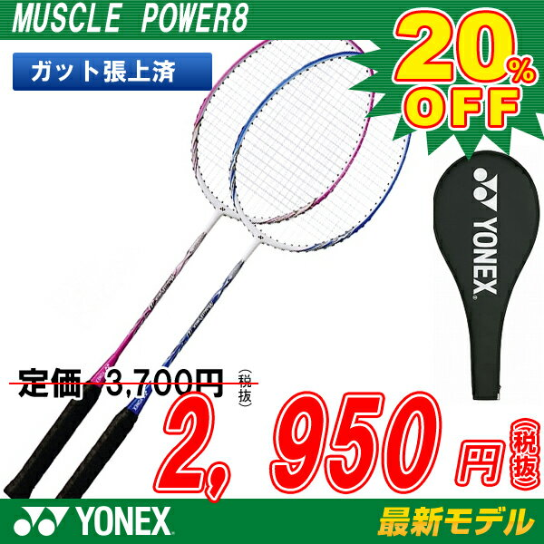 バドミントン ラケット ヨネックス YONEX バドミントンラケット マッスルパワー8 M…...:sportsfield:10050512
