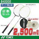 【2本組・シャトル付き】バドミントン ラケット ヨネックス YONEX バドミントンラケット B4000G 2本セット 【バトミントン ラケット バトミントンラケット badminton racket 羽毛球拍】