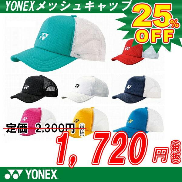 ヨネックス YONEX メッシュキャップ 40007 ユニセックス (テニス 軟式テニス …...:sportsfield:10047753