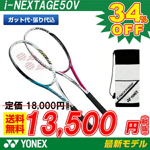 ソフトテニス ラケット ヨネックス アイネクステージ ブラック