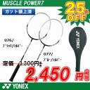 バドミントン ラケット ヨネックス YONEX バドミントンラケット マッスルパワー7 MUSLE POWER7 (MP7) badminton racket ...