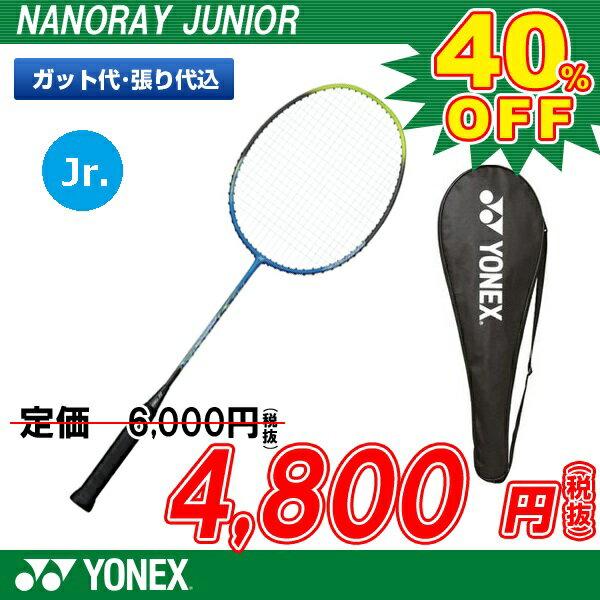 バドミントン ラケット ヨネックス YONEX バドミントンラケット ナノレイジュニア N…...:sportsfield:10060382