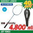 バドミントン ラケット ヨネックス YONEX バドミントンラケット ナノレイジュニア NANORAY-jr (NR-jr) (badminton racket 羽毛球拍 バドミントン バトミントン ジュニア ラケット 子供 ナノレイ)