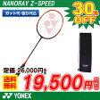 バドミントン ラケット ヨネックス YONEX バドミントンラケット ナノレイZスピード NANORAY-Zspeed (NR-ZSP) badminton racket 羽毛球拍