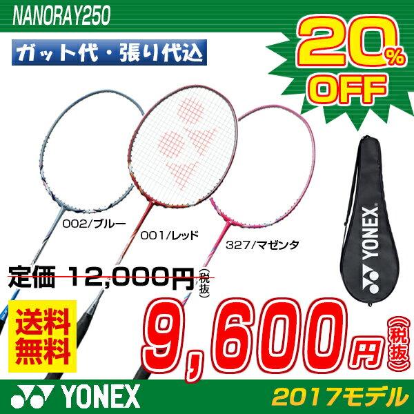【2017NEWカラー】バドミントン ラケット ヨネックス YONEX バドミントンラケッ…...:sportsfield:10074670