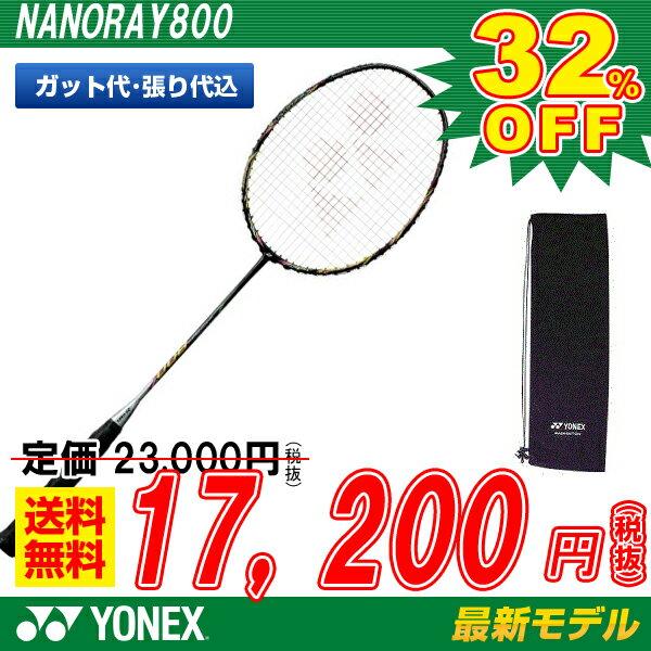 【新色発売】バドミントン ラケット ヨネックス YONEX バドミントンラケット ナノレイ…...:sportsfield:10047301