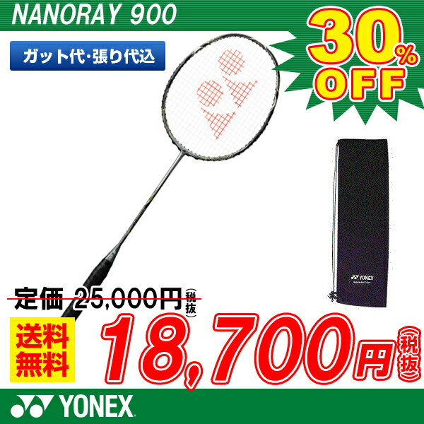 バドミントン ラケット ヨネックス YONEX バドミントンラケット ナノレイ900 NA…...:sportsfield:10060656