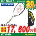【限定カラー】ソフトテニス ラケット ヨネックス YONEX ソフトテニスラケット ネクシーガ70GLD プレミアムゴールド NEXIGA70GLD (NXG7...