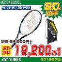 ソフトテニス ラケット ソフトテニスラケット ヨネックス YONEX ネクシーガ90デュエル NEXIGA90DUEL (NXG90D)ダブルフォワード (ソフト..
