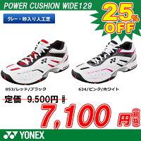 テニスシューズ ヨネックス YONEX テニス シューズ パワークッション129 POWER CUSHION129 (SHT129) クレー・砂入り人工芝コート用 (テニス 軟式テニス ソフトテニス シューズ ヨネックス ソフトテニスシューズ 靴)の画像