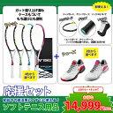 初心者向 ヨネックス ソフト テニスラケット&シューズ&グリップテープ、エッジガードセット (YON