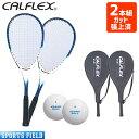 �ڥ��å�ĥ��ѡۡ�2���ȡ��ܡ���2���աۥ���ե�å��� CALFLEX �쥸�㡼�� ���եȥƥ˥��饱�å�2�ܥ��å� �������եȥƥ˥��ܡ���2�ġ��ƥ˥��饱�åȡ۽�� softtennis racket