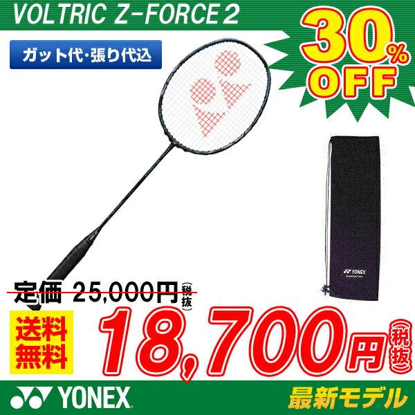 バドミントンラケットヨネックス YONEX ボルトリックZフォース2 VOLTRIC Z-…...:sportsfield:10056800