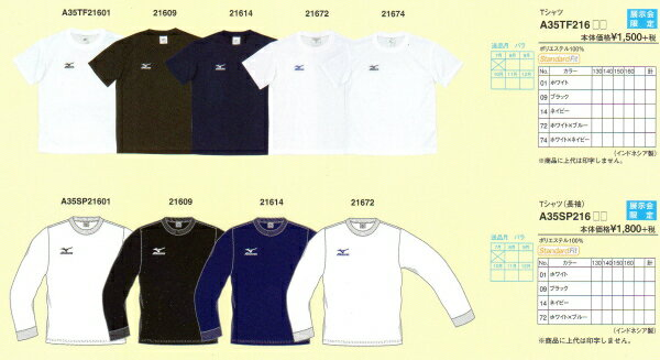 MIZUNO (YM) 2012-2013 model A 35TF-216 junior short sleeve T shirt NAVI DRY ( ナビドライ )