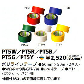 molten ( Morten ) polyline tape ( 50 mm width, non-telescopic )
