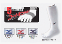 Mizuno (Mizuno) volleyball socks 59UF705