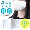 マスク 洗える 大人用 水着素材 水着マスク 50回以上洗って使える! (1枚入) フットマーク FOOTMARK