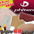 ≪今ならポイント7倍≫【トレーニング/レディースウェア】ファイテン(Phiten) 2016年福袋 レディース 0416FU301004/0416FU301005【02P27May16】