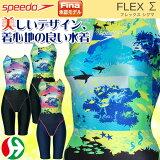 《セール》スピード(speedo) レディース 競泳用水着 FLEXΣ フレックスシグマ セミオープンバックニースキン(8) [FINA承認モデル] SD46H65 [あす楽 スイムウェア 競技水着 水泳 女性用]