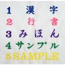 ネーム刺繍加工 『セカンドバッグ専用 3.0cm程』 【刺繍】【オーダー】【オリジナル】