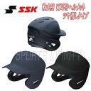 SSK(エスエスケイ)! ヘルメット 『軟式用両耳付きヘルメット 艶消し』 <H2100M> 【野球用品】【スポーツ】