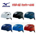 mizuno(ミズノ)! ヘルメット 『キャッチャーヘルメット』 <2HA580> 【ソフトボール用品】【キャッチャー用】【捕手用】【スポーツ】