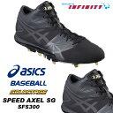 【送料無料】【縫いP無料】 asics(アシックス)! 野球スパイク 『ゴールドステージ スピード アクセルSG SPEED AXEL SG』 <SFS300>...