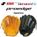 【送料無料】【刺繍無料】 SSK(エスエスケイ)! 硬式グローブ サイズ:8L 『Proedge 硬式プロエッジ 外野手用』 <PEK-87516> 【野球用品...