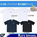 【200円OFFクーポン】アディダス ADIDAS B ESS パック入り 吸汗速乾Tシャツ CX3797/CX3798/CX3799/CX3800