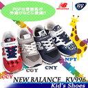 ニューバランス NEW BALANCE KV996 CCY/CGY/