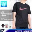 送料無料 ナイキ NIKE パーム スウッシュ Tシャツ 779691-010/063/100 ランニング シューズ カジュアル スニーカー セール