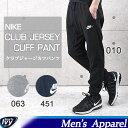 【15%OFF】NIKE CLUB JERSEY CUFF PANT