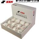 SSK エスエスケイ 硬式野球 練習球 高校野球 ボール SSK 野球 硬式ボール 練習