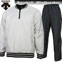 DESCENTE デサント Baseball Vジャン ウィンドブレーカー 上下 STD410 WHT STD410P BLK ホワイト×ブラック