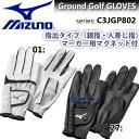 2018 グラウンドゴルフ グローブ Mizuno ミズノ グラウンドゴルフ 手袋 合皮指出しタイプ(両手)C3JGP802