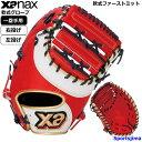 軟式グローブ 野球 軟式 ファーストミット 野球 ザナックス 限定モデル BRF3520S 2301 レッド×ホワイト 一塁手 ミット 一般 軟式野球 グラグ おすすめ xanax グローブ ミット 軽量 頑丈 試合用 練習用 人気 おすすめ ザナパワー 草野球