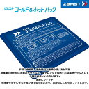 ザムスト 患部 冷却 保温 コールドパック アイスパック ホットパック 378400 ブルー 冷却用 温熱用 アイス 応急処置 熱中症 対策 応急処置 ZAMST ゆうパケット可