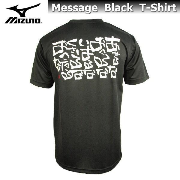 ミズノ メッセージTシャツ【あせるな おこるな いばるな くさるな おこたるな】