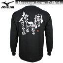 mizuno ミズノ 長袖 メッセージ Tシャツ 87SP207 ブラック 【運は掴むべき努力している人についてくる】