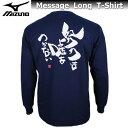mizuno ミズノ 長袖 メッセージ Tシャツ 87SP207 ネイビー 【努力は嘘をつかない】