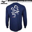 mizuno ミズノ 長袖 メッセージ Tシャツ 87SP207 ネイビー 【ひたすらひたむきに】