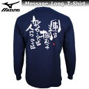 mizuno ミズノ 長袖 メッセージ Tシャツ 87SP207 ネイビー 【運は掴むべき努力している人についてくる】